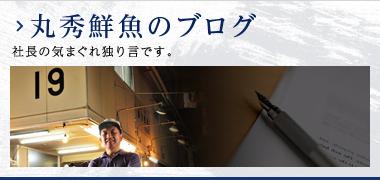 丸秀鮮魚のブログ